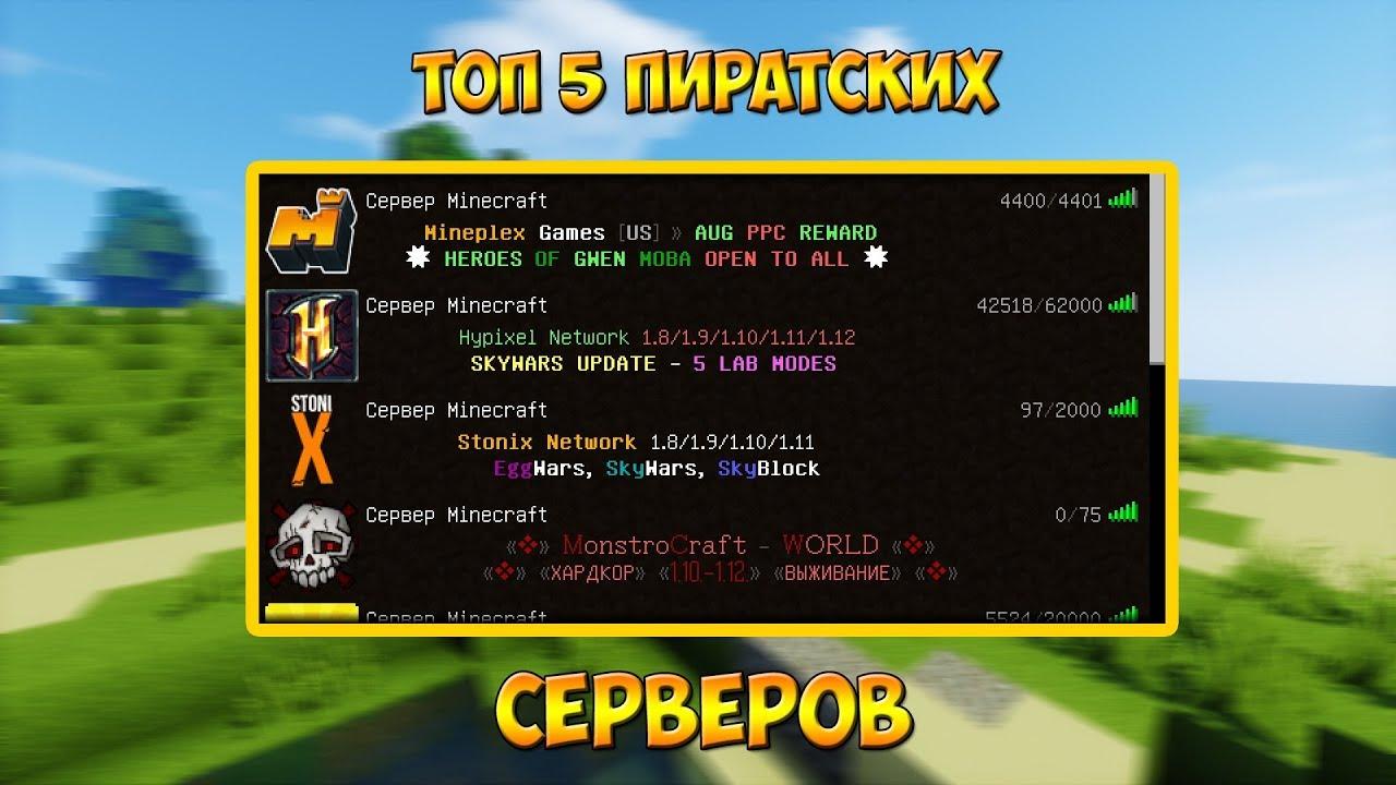 Пиратские сервера Майнкрафт с мини-играми - мониторинг, ip ...