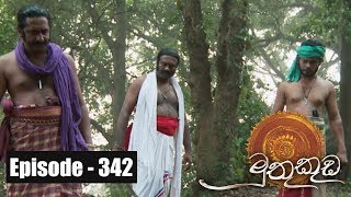 Muthu Kuda | Episode 342 29th May 2018 Thumbnail