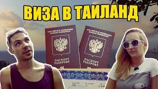 Виза в Таиланд | Визаран | Бордерран | Студенческая виза | Как остаться жить в Таиланде