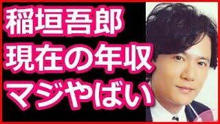 稲垣吾郎、現在の仕事の年収とギャラがマジ衝撃の金額だった! ご視聴あ...