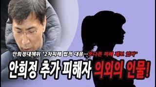신의한수 생방송 3월 13일 / 안희정 추가 피해자는 의외의 인물?