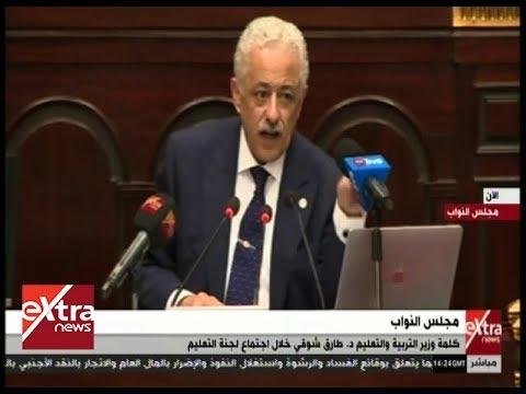 الآن كلمة وزير التربية والتعليم د طارق شوقي خلال اجتماع لجنة التعليم Youtube