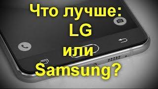 Что лучше: смартфоны LG или Samsung ? Выбираем самый лучший вариант .