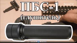 Глушитель ПБС-1 для 7,62-мм АКМ