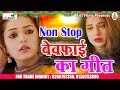 #भोजपुरी जख्मी दिल || Non Stop बेवफाई का गीत  || #Audio Jukebox || #Bhojpuri Sad Songs 2018 new