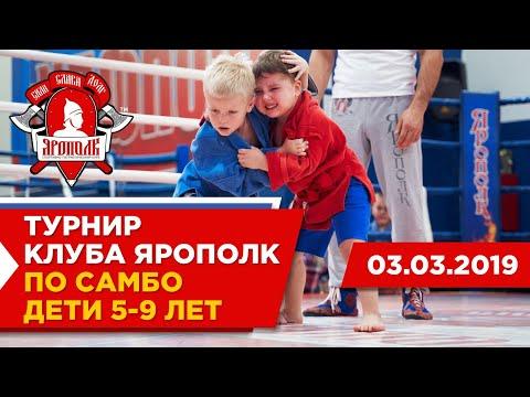 """Внутренний турнир СПК """"Ярополк"""" по самбо, дети 5-9 лет"""