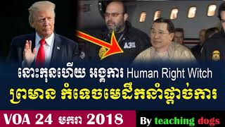 Cambodia News 2018   VOA Khmer Radio 2018   Cambodia Hot News   Morning, On Wed 19 January 2018