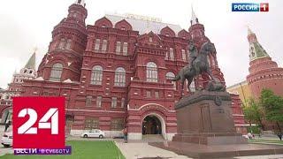 как сделать историю популярной: директор Исторического музея отмечает юбилей - Россия 24