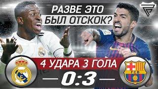 ЭЛЬ КЛАССИКО • Могучий РЕАЛ • Умная БАРСА • Реал Мадрид Барселона обзор матча