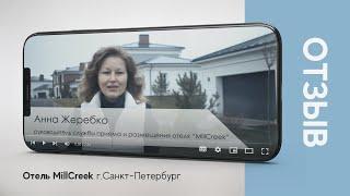Отзыв о ГК Атмосфера отель MillCreek г Санкт Петербург