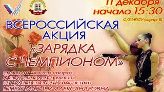 """""""ЗАРЯДКА С ЧЕМПИОНОМ"""" Всероссийская акция."""