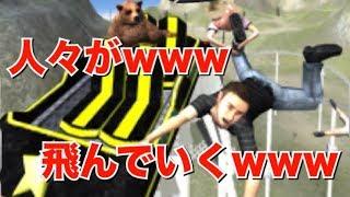 人々がゴミのようだ!!!!! スマホゲー「RollerCoaster」 闇卍ぴ☆ 【...
