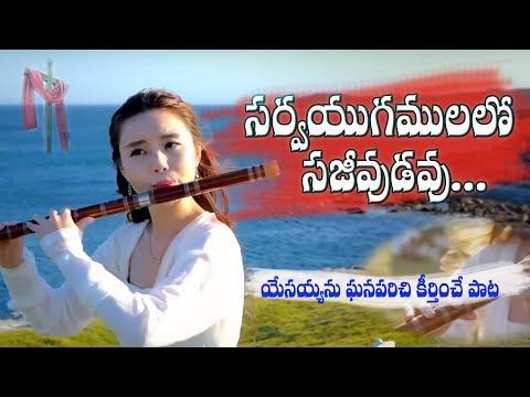 Sarvayugamulalo    Telugu Christian Song    With Lyrics    By Vijey KumaR    2018   