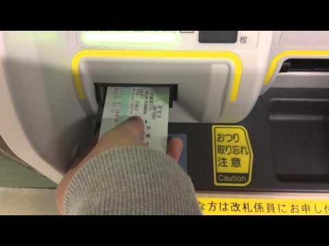 JR東日本のMV50型指定席券売機で英語表記の乗車券を払い戻ししてみた
