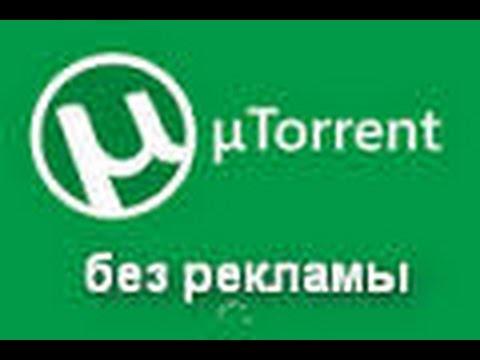 Как убрать рекламу в Торрент ( как отключить рекламу в uTorrent )