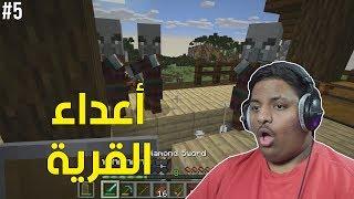 ماين كرافت : أعداء القرية !   Minecraft #5