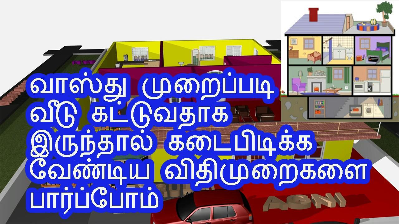 Vasthu Pariharam In Tamil L Vastu Shastra For Home Language