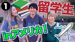 アメリカ留学について! #ちか友留学生活のご紹介☆〔#537〕 thumbnail