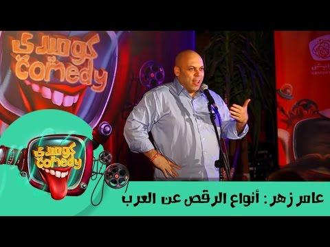 #AmerZahr: Arabian dancing style عامر زهر:  أنواع الرقص عن ا