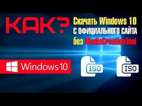 Как Скачать Windows 10 с официального сайта