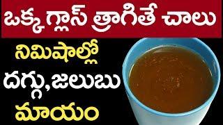 నిమిషాల్లో దగ్గు, జలుబు తగ్గించే  అద్బుతమైన చిట్కా ||cough and cold home remedy