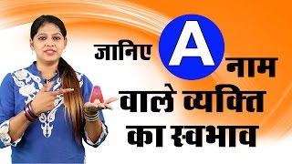 जानिये A नाम वाले व्यक्ति का स्वभाव || Meaning Of The First Letter Of Your Name