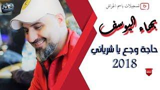 بهاء اليوسف العرب الأقوى || حاجة وجع يا شرياني || 2018