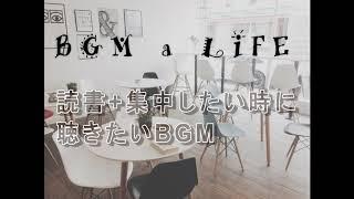 【Relaxing Jazz BGM】読書+集中したい時に聴きたいBGM