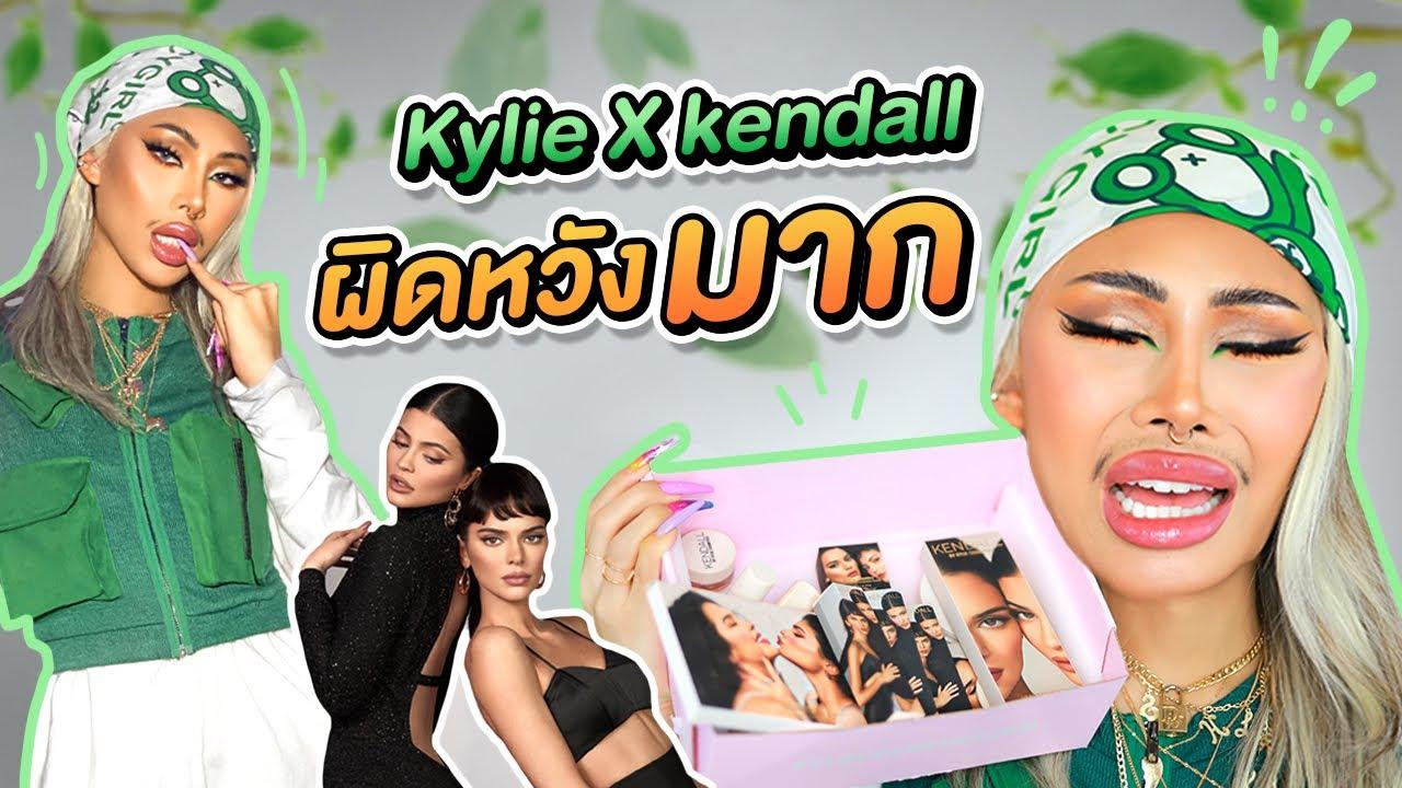 รีวิว !!! Kylie x Kendall คอลเลคชั่นสุดปัง แต่พังไม่เป็นท่า !แงแง เสียใจมากแต่รักเหมือนเดิม