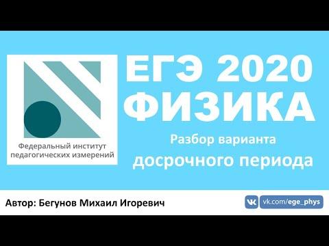 🔴 ЕГЭ 2020 по физике. Разбор варианта досрочного периода (1 вариант)