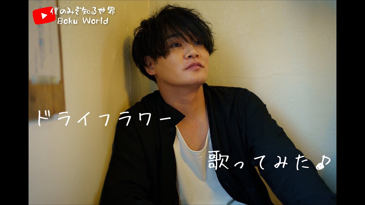 Download 優里『ドライフラワー』covered by 細谷佳正 / 5万人登録記念ありがとう
