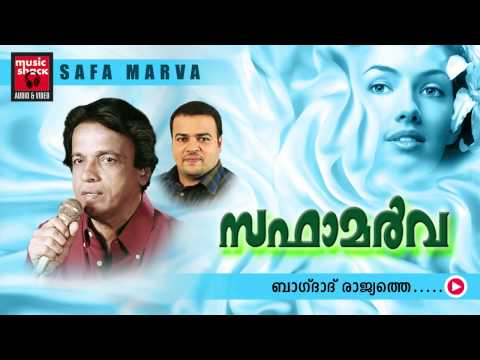 Mappila Pattukal Malayalam | Safa Marva | Bagdad Rajyathe | New Mappila Songs 2014