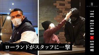 【ドッキリ②】スタッフに一撃…超無礼な外国人vsマッチョ|仕掛け人はローランド