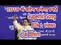 Mayawati song BSP ka Raaj hoga