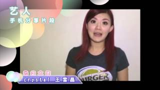大马艺人Crystal 王雪晶  VCR响应光盘行动