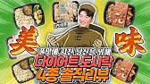 [광고X] 다이어트 도시락 ★4개 브랜드★ 전격비교❗️(허닭, 랭킹닭컴, 쿠캣마켓, 아임닭)