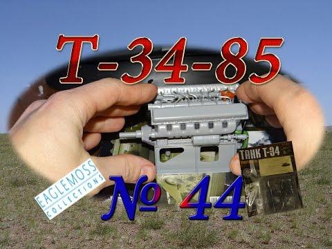 видео: Танк Т-34-85. Сборка модели. Обзор журнала №44. Доработка самоходки СУ-122.