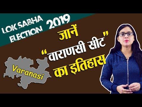 Lok Sabha Election 2019: History of Varanasi Constituency, MP Performance card   वनइंडिया हिंदी