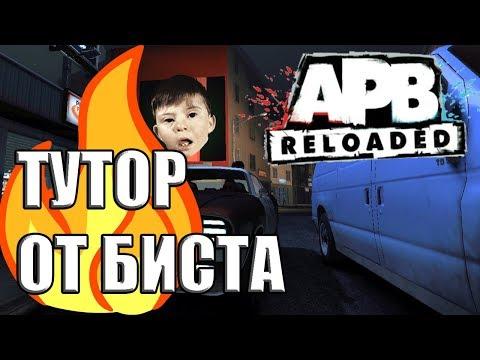 APB Reloaded Тутор