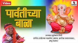 Parvatichya Bala - Video Song - Ganpati Song - Ganesha Songs - Sumeet Music