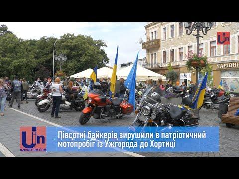 Півсотні байкерів вирушили в патріотичний мотопробіг із Ужгорода до Хортиці
