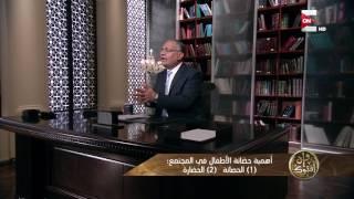 وإن أفتوك: أهمية حضانة الأطفال في المجتمع .. د. سعد الهلالي