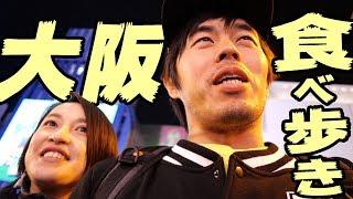 嫁と大阪食べ歩きの旅!