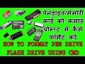 HOW TO FORMAT PENDRIVE USING COMMAND PROMPT.HOW TO FORMAT PENDRIVE/USB DRIVE FORCEFULLY IN HINDI