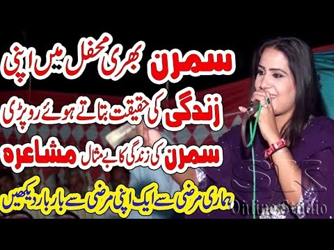 Simran Shahzadi Best Mushaira 2017 || Saraiki Mushaira || Punjabi Video Pakistan Download || SK