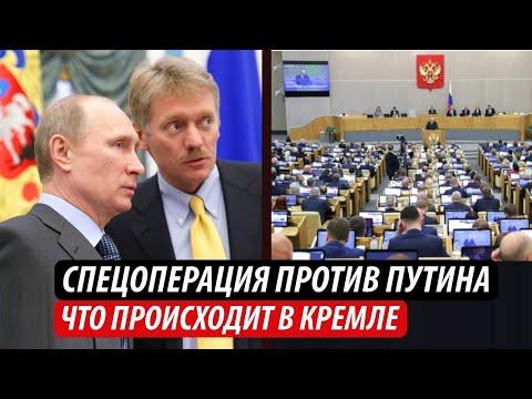 Спецоперация против Путина. Что происходит в Кремле