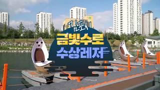 김포시 금빛수로 수상레저 open !