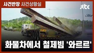 화물차에서 철제빔 '와르르'…뒤차 블랙박스에 찍힌 아찔한 순간 / JTBC 사건반장