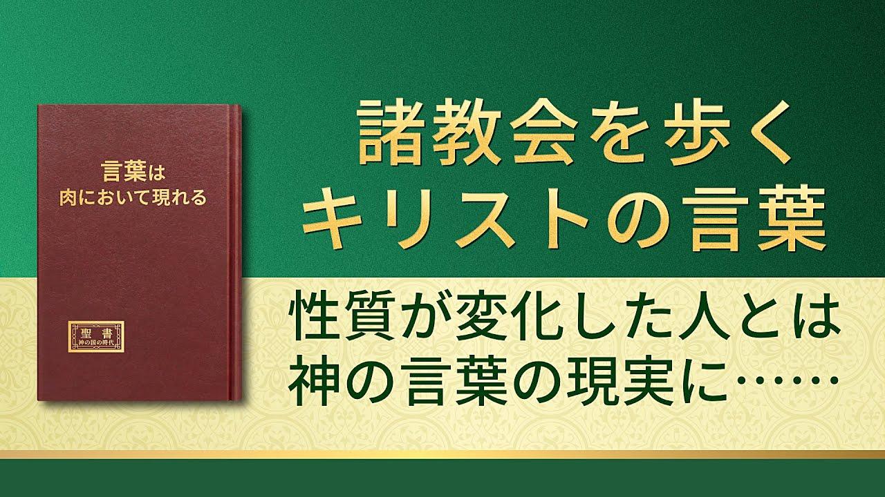 神の御言葉「性質が変化した人とは神の言葉の現実に入った人である」
