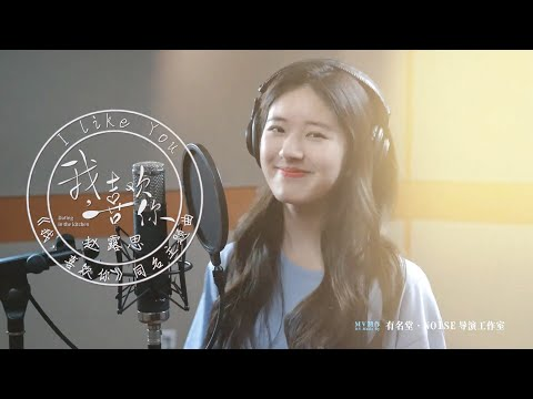 [I love you Dating in the Kitchen]Theme song MV!  Zhao Lusiqing's sweet milk voice interprets love mood